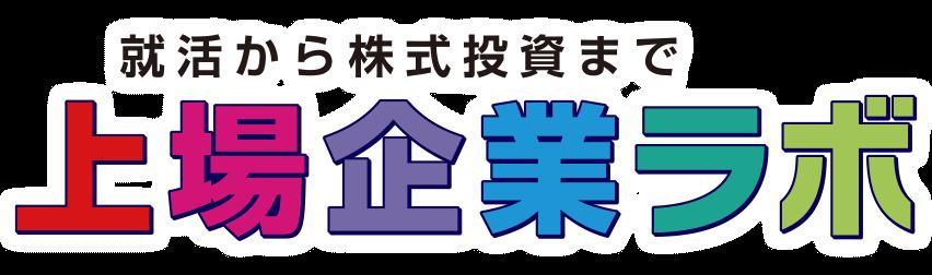 上場企業ブログ|就活から株式投資まで【ホームメイト・リサーチ-上場企業ラボ】