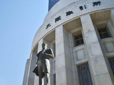 大阪取引所(旧・大阪証券取引所)とは?分かりやすく解説してみました